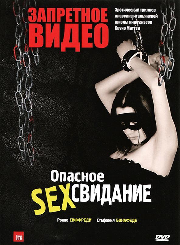 Опасный секс фильм